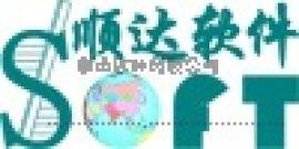 企业资源计划管理系统(ERP)