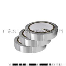 厂家生产单导、双导铝箔胶带  单面背胶铝箔纸