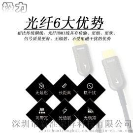 極力hdmi光纖線2.0 光纖音頻線 高清4K