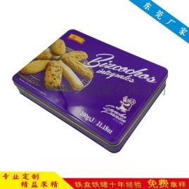 五谷杂粮铁盒 厂家供应食品包装铁盒 饼干铁盒等