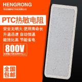 PTC陶瓷發熱片 廠家定制陶瓷電熱片PTC發熱片