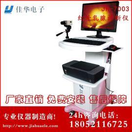 佳华医疗JH7003推车式红外乳腺诊断仪 乳腺检查仪厂家直销