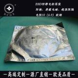 厂家直销防静电产品包装防护的防潮铝袋防电磁干扰  袋