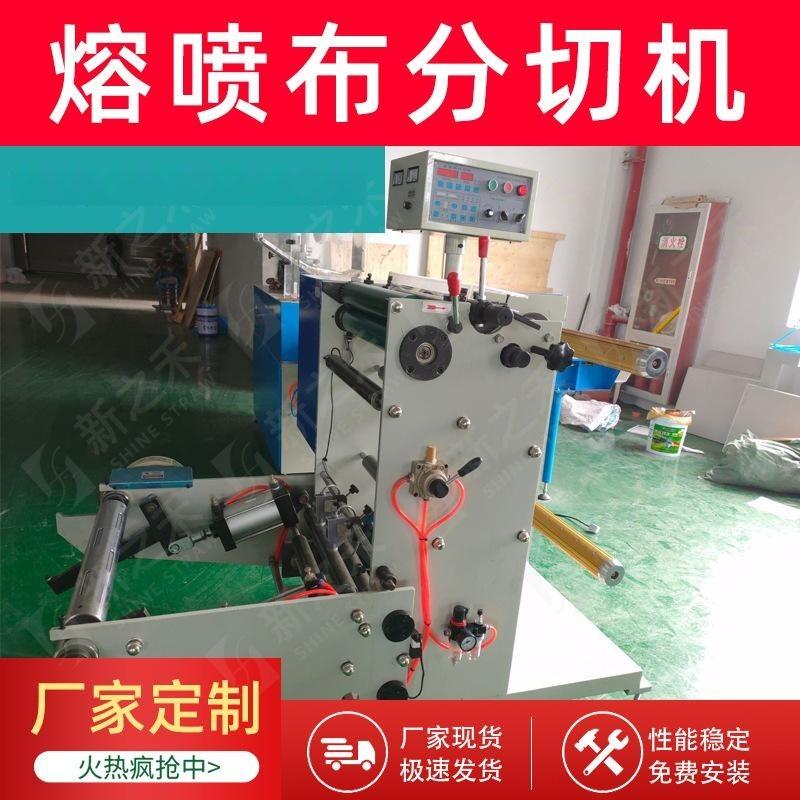 熔喷布分条机 熔喷布分切机 熔喷布单螺杆挤出机 厂家直销