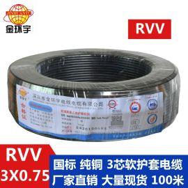 金环宇电线电缆 RVV 3*0.75国标 电源线  耐磨电缆 护套软线