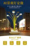 定製荷花景觀燈 太陽能樹燈  公園景觀燈