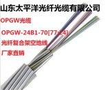 OPGW光纜24芯單模 70截面 電力電纜 直銷