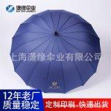 【精品】16骨广告伞 结实耐用更强抗风定制礼品伞 馈赠佳品