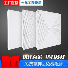 廠家現貨供應衝孔鋁扣板300*300吊頂工程鋁扣板