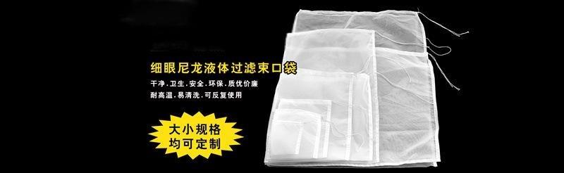 100目— 300目尼龍液體過濾網袋 束口袋 牛奶袋,抽繩濾袋
