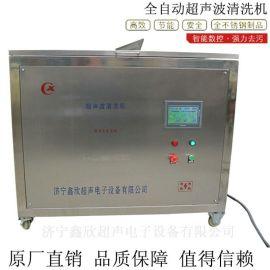 **直**品 XC-290A型全自动超声波清洗机 多功能 全国联保