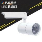 天花板射燈 商業軌道燈 簡約軌道燈