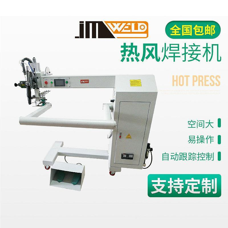厂销吉米 JM-1热熔过胶机 充气儿童玩具床焊接机 热风缝口密封机