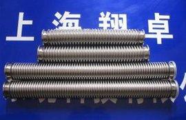 上海翔卓 真空不锈钢软管 真空金属波纹管 真空软管 真空波纹管