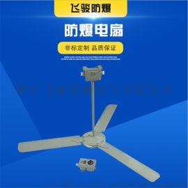 BFC-1200防爆吊扇 220V工业防爆电风扇