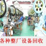 广东梅州旧机械设备回收结业关闭搬迁工厂收购公司