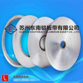 散热器铝卷3003H14 厂家直销 定尺分条