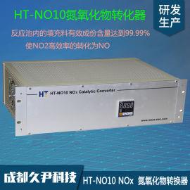 氮氧化物转换器HT-NO10