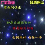 供應大鵬鷹舞檯燈光DPY001LED藍白2*3星空幕布