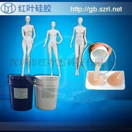 模具硅胶/树脂玻璃钢模型模具硅胶