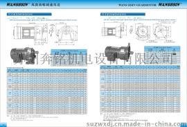 万鑫减速电机,GH45-5.5KW-5S晟邦