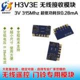 凌承芯H3V3E无线模块3V低电压315Mhz无线遥控模块