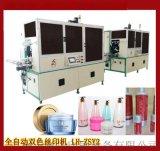 LH-ZSY2南京化妆品加工厂家必备玻璃全自动双色丝印机械设备