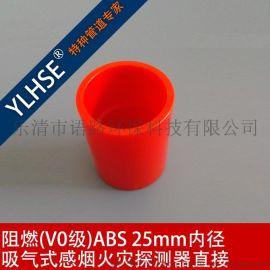 红色ABS吸气式感烟火灾探测器专用管件 红色ABS阻燃直接