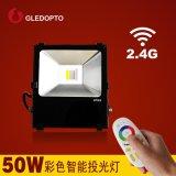 WIFI七彩RGBW投光灯无线遥控户外广告灯50W防水防潮LED智能灯