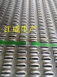 防滑板-脚踏板-不锈钢防滑板-冲孔网防滑板,安平江威防滑板生产厂家四川省送货到厂价格合理