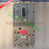 NSE250N Vigi-3P250A塑殼漏電斷路器