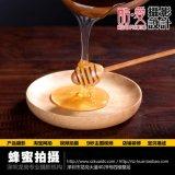 深圳龙岗布吉产品拍摄布吉蜂蜜摄影商业摄影工作室