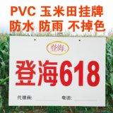 PVC挂牌玉米田挂牌田间示范牌PVC产品标示牌防水示范牌种子挂牌