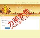 实体返利系统|双规直销软件|直销会员网站