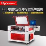 供應CCD攝像定位鐳射切割機 織嘜商標鐳射切割機