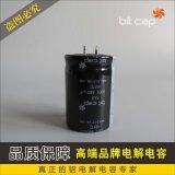 媲美進口電容的國內品牌電容器 400V680uF焊機 電源用電容