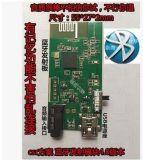 CSR方案蓝牙发射模块4.0蓝牙接收模块 无线蓝牙音频传输对传A2DP