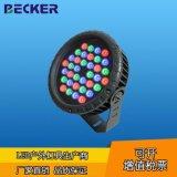 36W全彩投光灯 RGB大功率圆形投射灯6W9W12W24W60W户外防水景观照明灯