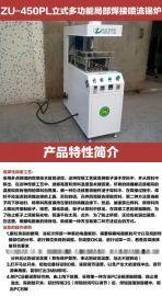 供应立式多功能喷流锡炉ZU-450PL军工品质局部焊接【欢迎订做】