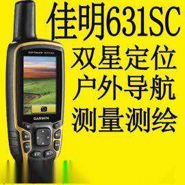 佳明631SC 专业版户外手持