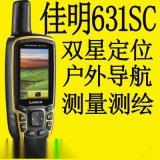 佳明631SC 專業版戶外手持