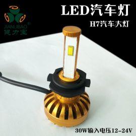 H7汽车灯_LED汽车前大灯