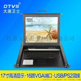 江苏无锡智能一体化KVM/大唐卫士DL1716-B/KVM切换器19寸机架式16口VGA网口切换生产厂家
