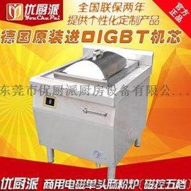 商用电磁肠粉炉,电磁蒸粉炉,广式布拉肠粉机