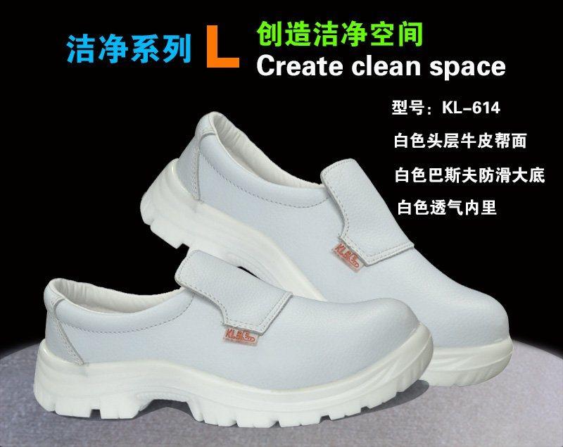 廣州尊獅白色安全鞋 夏季勞保鞋,白色勞保鞋