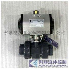 气动塑料球阀UPVC/气动双由令塑料球阀/常闭型气动塑料球阀