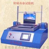 广东笔记本转轴寿命试验机 定制NOTE-BOOK转轴扭力寿命测试机