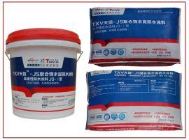 天信JS聚合物水泥防水涂料 高柔性防水涂料JS-I型 液体:粉体=1;1
