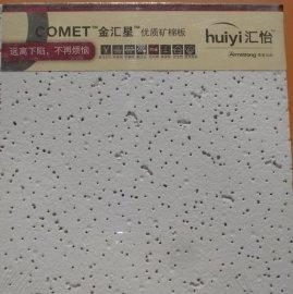 阿姆斯壮金汇星14MM吸音矿棉板