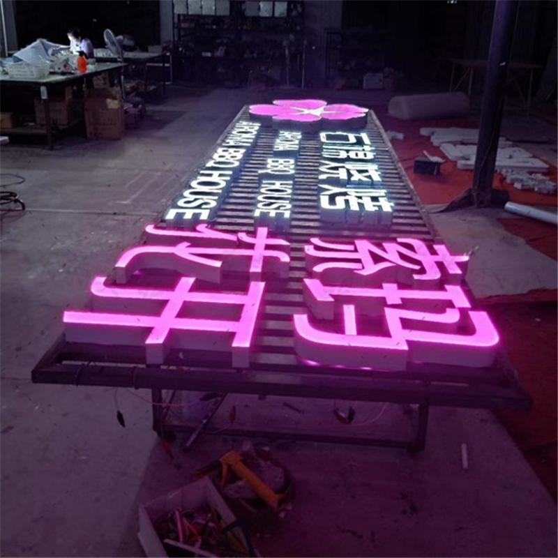 不锈钢广告牌 户外发光字发光标识logo字亚克力发光字制作立体字